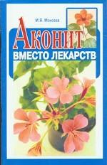 Лев Яшин (Биографический очерк)