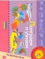 Поиграем и узнаем. Пособие по изучению и развитию речевого слуха у детей дошкольного возраста