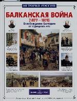 Балканская война. 1877-1878. Освобождение Болгарии от турецкого ига