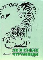 Зеленые страницы. Хрестоматия по экологии для начальной школы