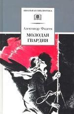 Молодая гвардия. Роман