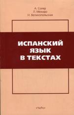 Испанский язык в текстах. (Для совершенствующихся). 3-е изд., стер