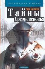 Тайны Средневековья