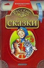 Русские бытовые сказки