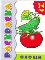 Овощи. Раскраска с подсказкой. 2-4 года