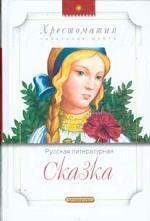 Русская литературная сказка