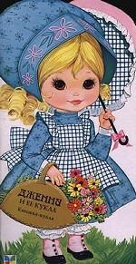 Дженни и ее кукла