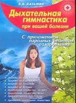 Дыхательная гимнастика при вашей болезни. С приложением народных рецептов оздоровления