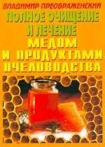 Очищение и лечение медом и продуктами пчеловодства