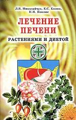 Лечение печени растениями и диетой