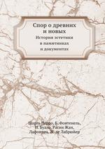 Спор о древних и новых. История эстетики в памятниках и документах