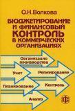 Бюджетирование и финансовый контроль в коммерческих организациях