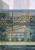 AutoCAD 2005 для архитекторов