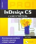 InDesign CS. Самоучитель (+CD)
