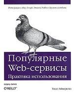 Популярные Web-сервисы. Практика использования