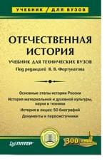 Отечественная история. для технических вузов