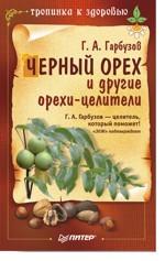 Черный орех и другие орехи-целители