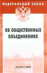 """Федеральный закон """"Об общественных объединениях"""""""
