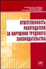 Инфра-М.  Описание: Приведены виды нарушений и ответственность за них в соответствии с кодексом об административных...