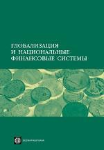 Глобализация и национальные финансовые системы. Пер.с англ