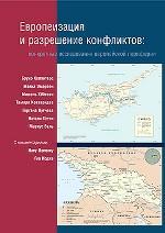 Европеизация и разрешение конфликтов. конкретные исследования европейской периферии