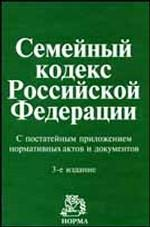 Семейный кодекс Российской Федерации С постатейным приложением нормативных актов и документов