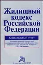 Жилищный кодекс Российской Федерации Официальный текст. Историко-правовой комментарий