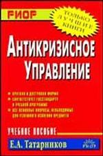 Антикризисное управление учебное пособие