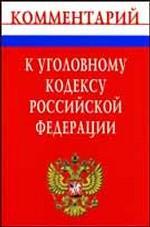 Комментарий к Уголовному кодексу РФ