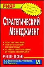 Стратегический менеджмент. Учебное пособие