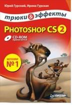 Photoshop CS2. Трюки и эффекты (+CD)
