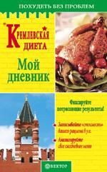 Кремлевская диета. Мой дневник