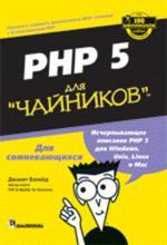 """PHP 5 для """"чайников"""""""
