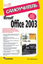 Microsoft Office 2003. Самоучитель