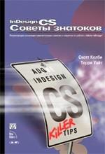 InDesign CS. Советы знатоков