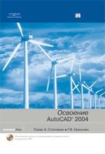 Освоение AutoCAD 2004