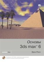 Основы 3ds Max 6