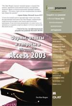 Формы, отчеты и запросы в Microsoft Access 2003