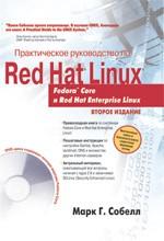 Практическое руководство по Red Hat Linux. Fedora Core и Red Hat Enterprise Linux