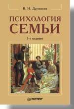 Психология семьи. 3-е изд