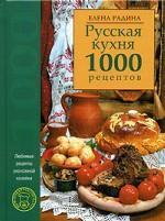 Русская кухня.1000 рецептов