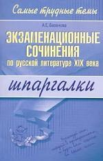 Сочинения по русской литературе 19 века