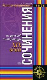 Экзаменационные сочинения по русской литературе XIX века