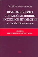 Правовые основы судебной медицины и судебной психиатрии в РФ