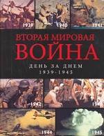 Вторая мировая война. День за днем. 1939-1945