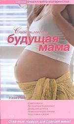 Счастливая будущая мама