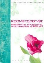 Косметология: препараты, процедуры, пластические операции