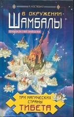 В окружении Шамбалы. Три магические страны Тибета