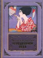Японская поэзия Серебряного века