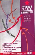 Форсированный курс подготовки к письменному экзамену по русскому языку и литературе